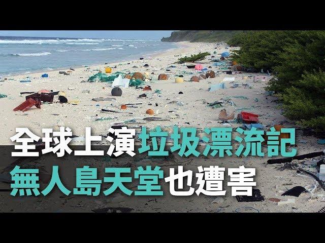 全球上演垃圾漂流記 無人島天堂也遭害【央廣國際新聞】