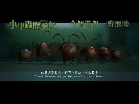 小甲蟲歷險記 (Minuscule-Mandibles From Far Away)電影預告