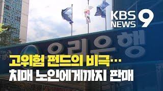 """[끈질긴K] """"평생 파출부로 모은 9천만 원까지""""…우리은행 한 지점서 DLF 40명·70억 피해 / KBS뉴스(News)"""