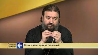 Протоиерей Андрей Ткачев. Отцы и дети: вражда поколений