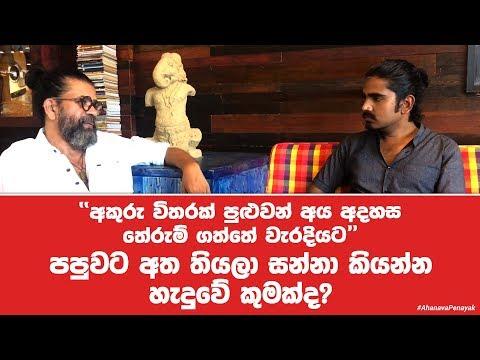 Ahanava Penayak VIP Sessions | EP 08 | Interview with Upul Shantha Sannasgala