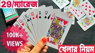 ২৯ কার্ড কিভাবে খেলে - বিস্তারিত নিয়ম | How to Play 29 Card in Bangla | Protidin Protiniyoto screenshot 2