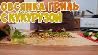 Здоровый день! Каша с фруктами,овощи гриль и диетическая шаурма!👨Мужская кулинария