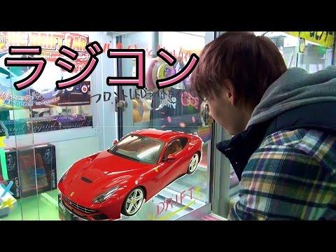 【UFOキャッチャー】 ラジコンカーに挑む! PDS