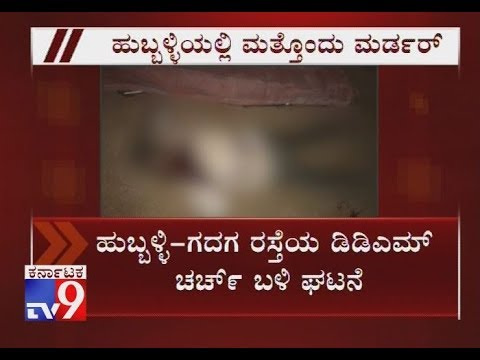 Man Brutally Murdered Over Personal Revenge Near DDM Church in Hubballi