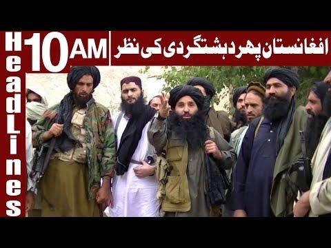 Terrorist Attack In Afghanistan - Headlines 10 AM - 17 June 2018 - Express News