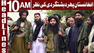 Terrorist Attack In Afghanistan - Headlines 10 AM - 17 June 2018 - Express News