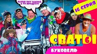 Сериал Сваты 6 й сезон 16 я серия Домик в деревне Кучугуры комедия смотреть онлайн HD