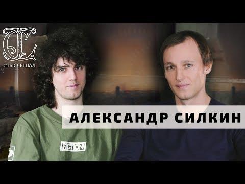 Александр Силкин (Alex Silkin) - Самая трудная победа - победа над собой / ТЫСЛЫШАЛ