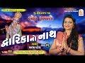 ALPA PATEL | Dwarika No Nath | દ્વારિકા નો નાથ | અલ્પા પટેલ | શિવરાજગઢ ડાયરો | TULSI DIGITAL