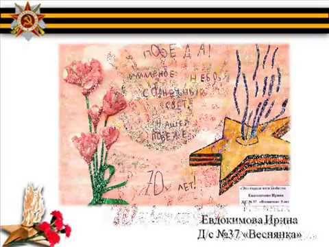 Городской конкурс плакатов к 70-летию Великой победы