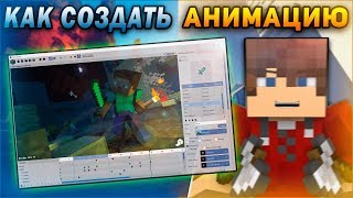 как создать мультик на тему Minecraft