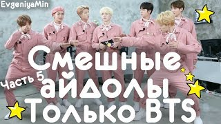 СМЕШНЫЕ BTS #5 | TRY NOT TO LAUGH CHALLENGE | funny moments | KPOP