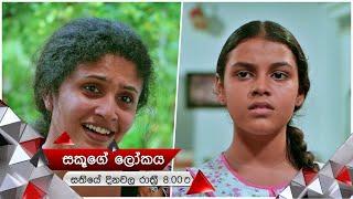 සකූ සැබෑ මව අදුරගනිවිද? | Sakuge Lokaya | Sirasa TV Thumbnail