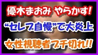 【炎上】優木まおみがやらかす!! 女性視聴者ブチ切れ・・・ 「一気に...