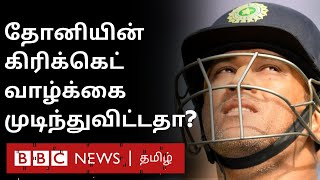MSD birthday:மீண்டும் Dhoni-ன் Cricket-ஐ பார்க்க முடியுமா?   MS Dhoni   BCCI