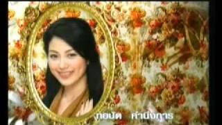 วีดีโอเพลง บ่วงหงส์ เพลงประกอบละคร บ่วงหงส์ 2009