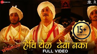 Hechi Yel Deva Naka - Full Video | Fatteshikast |Chinmay Mandlekar, Mrinal Kulkarni |Avadhoot Gandhi
