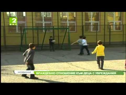 Враждебно отношение към деца с увреждания