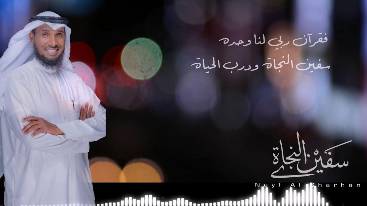 سفين النجاة نايف الشرهان