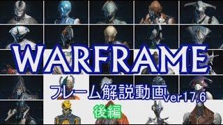 WARFRAMEフレーム紹介ver17.6 後編【ゆっくり解説】