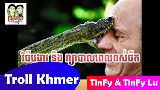 ★ Troll Khmer Tinfy - ស្តាប់ទៅព្រោះវាមានប្រយោជន៍ណាស់ XDDD