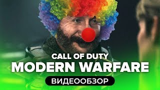 Обзор игры Call of Duty: Modern Warfare