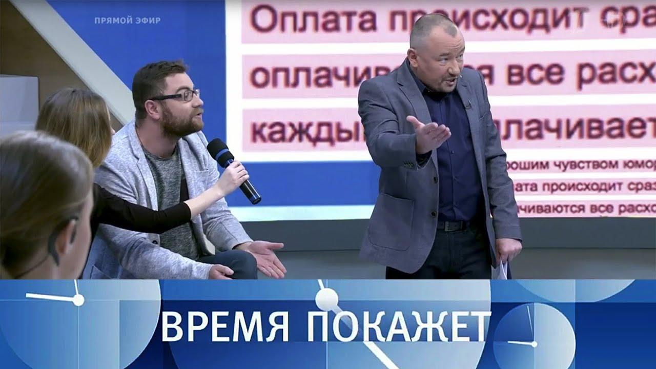 Время покажет, 15.01.18