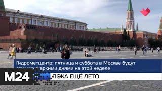 """""""Москва и мир"""": пока еще лето и протесты в Минске - Москва 24"""