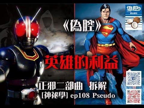 《偽腔》英雄的利益  正邪二部曲之二  蠍子王 ep108 Pseudo