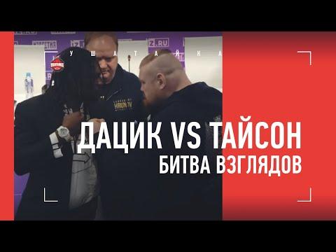 Битва взглядов: Кокляев vs Тарасов, Дацик vs Тайсон