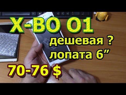 видео: x- bo 01 обзор