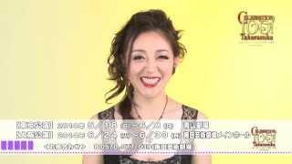 『セレブレーション100!宝塚』に出演する、彩乃かなみさんよりコメント...