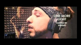 Linkin Park - One More Light - Cover by АЙКЬЮ (Chester Bennington Tribute)