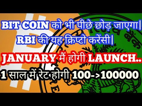 RBI CRYPTO CURRENCY | BITCOIN KA BAAP | | INDIAN CRYPTO CURRENCY| DIGITAL MARKET | RBI