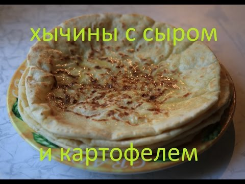 Хычины с сыром и картошкой!!! / Кухня Кавказа