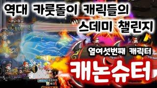 메이플 카루타돌이 캐릭 스데미 챌린지 - 캐논슈터 [메…