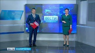 Вести-Башкортостан - 15.06.18
