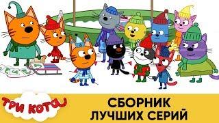 Три Кота   Сборник лучших серий   Мультфильмы для детей