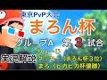 【ポケモンGO PvP】まろん杯 第3試合 グループA(第4回東京PvP大会)【スーパーリーグ】