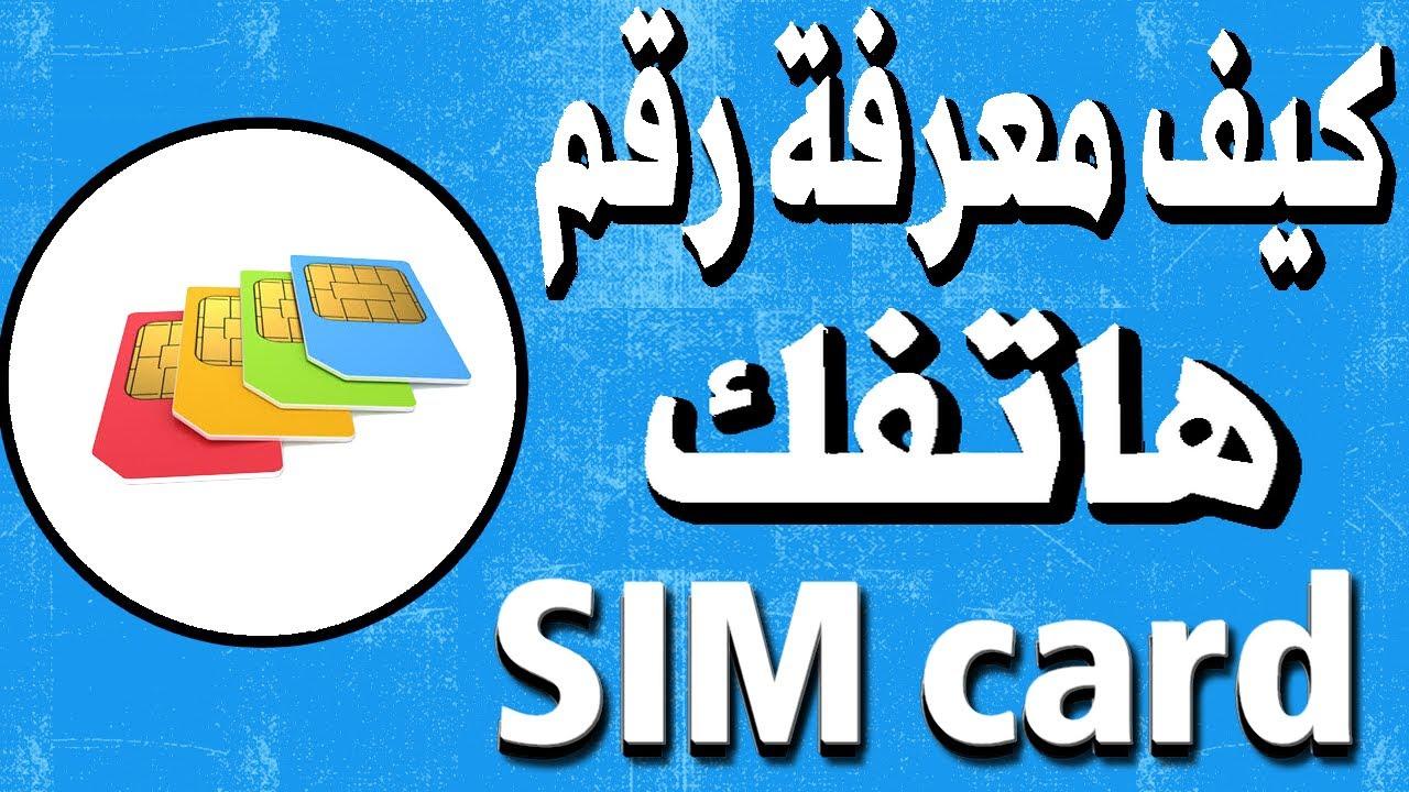 الطريقة الوحيدة لمعرفة رقم الجوال الخاص ب اتصالات المغرب Maroc Telecom