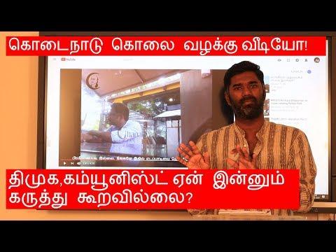 கொடை நாடு கொலைவழக்கும்; கருத்துக் கேட்பு அரசியலும் | Shame on DMK & News Media | Maridhas