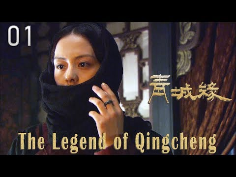 [chinese-drama]-the-legend-of-qingcheng-01-eng-sub-|-2019-tv-series,-history-romance,-official-1080p