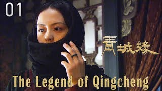 Chinese Drama | 青城缘 The Legend Of Qin Cheng 01 Eng Sub | Romance In ROC 大陆剧 民国爱情剧 HD