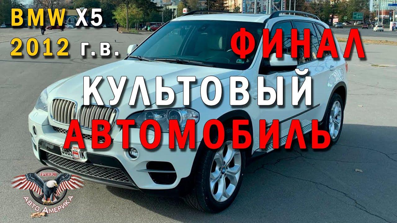 Культовый АВТО из США через Грузию! BMW X5 2012 года выпуска. Финал! [авто из сша 2020]