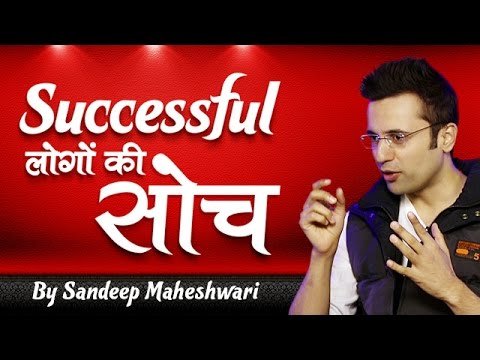 Successful लोगों की सोच - By Sandeep Maheshwari