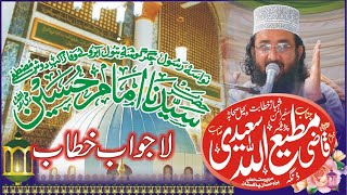 Qazi Matiullah Saeedi New Bayan 2020 Jamia Masjad Dhokbar Chakwal Jaidi Sound Chakwal