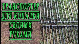 Транспортер к картофелекопалке своими руками цена на новый фольксваген транспортер т6 в москве