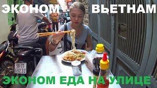 8 # Дешевая Еда на Улицах Хошимина║ ЭКОНОМ ВЬЕТНАМ | 6 ОКЕАН