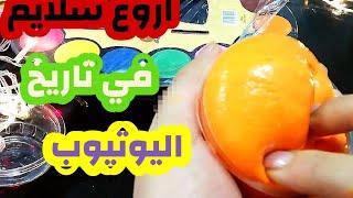 طريقه عمل اروع سلايم علي اليوتيوب وهنلعب بيه مع بعض سوبر نونه سلايم